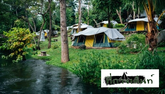 กางเต็นท์นอน ที่ ไมด้ารีสอร์ท กาญจนบุรี