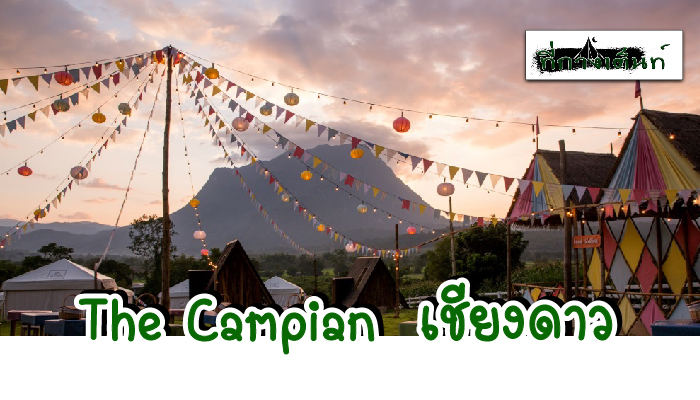 The Campian