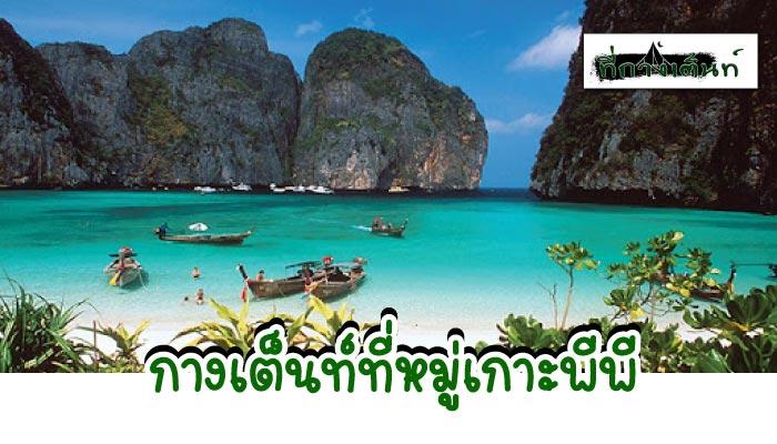 กางเต็นท์ที่หมู่เกาะพีพี